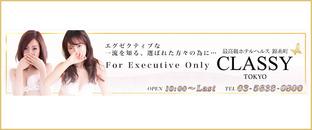 CLASSY東京 錦糸町店