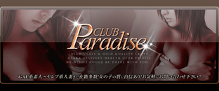 クラブパラダイス