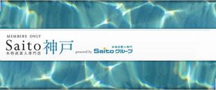 Saito 神戸店