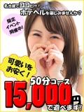 50分15,000円のお試し限定イベント!