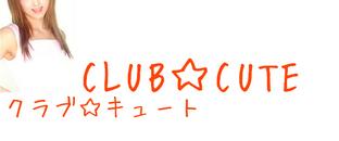 クラブ★キュート
