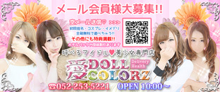 愛DOLL COLORZ 名古屋店