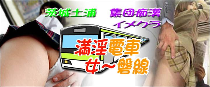 満淫電車・女~磐線