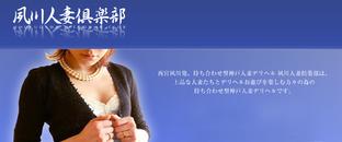 夙川人妻倶楽部