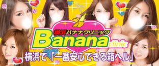 横浜バナナクリニック