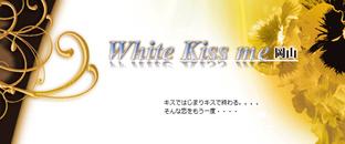 White Kiss me 岡山