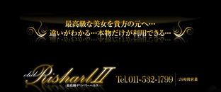 club Risharl Ⅱ