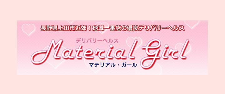 マテリアル・ガール