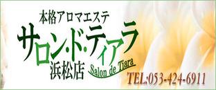 サロン・ド・ティアラ 浜松店
