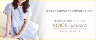 VOICE福岡