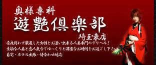 奥様専科 遊艶倶楽部 埼玉東店