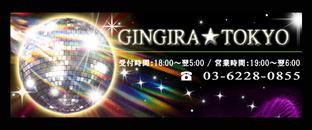 GINGIRA☆TOKYO