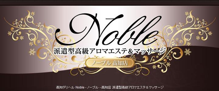 Noble 高知店