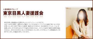 東京目黒人妻援護会