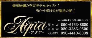 club-AQUA