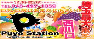 西川口ぷよステーション