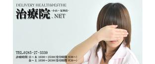 治療院.NET 小山・足利店
