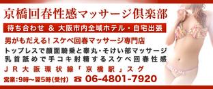 京橋回春性感マッサージ倶楽部