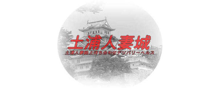 土浦人妻城