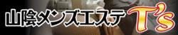 山陰メンズエステ T's 松江店