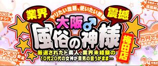 大阪♂風俗の神様 梅田・兎我野店