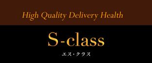 S-class 出水店