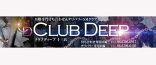 CLUB DEEP 十三店
