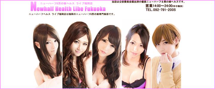 LIBE福岡店