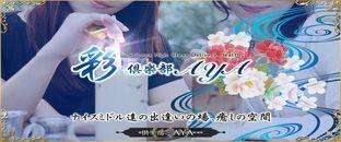倶楽部 彩-AYA-