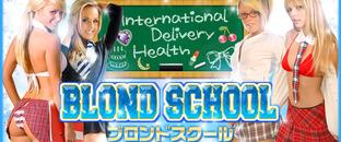 BLOND SCHOOL 渋谷
