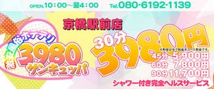 ホテデリ3980 京橋駅前店