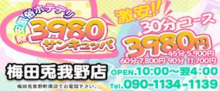 ホテデリ3980 梅田兎我野店