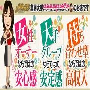 ミセスカサブランカ 高松店