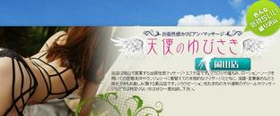天使のゆびさき 岡山店