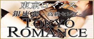東京ロマンス