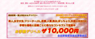 ザ10,000円 さいたま店