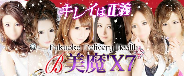 美魔`X7