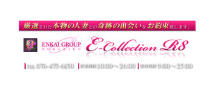 E-Collection R8