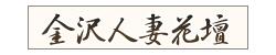 金沢人妻花壇