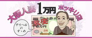 大阪人妻1万円ポッキリ店