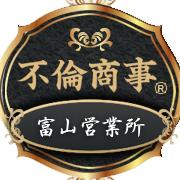 不倫商事 富山営業所