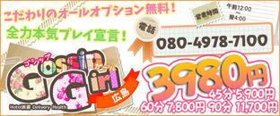 ゴシップガール 広島店