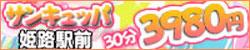 ホテデリ3980 姫路駅前店