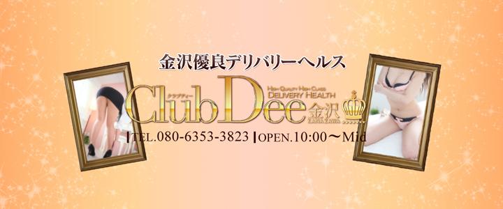 Club Dee金沢