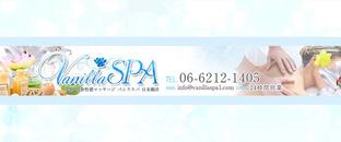 VanillaSPA 日本橋店
