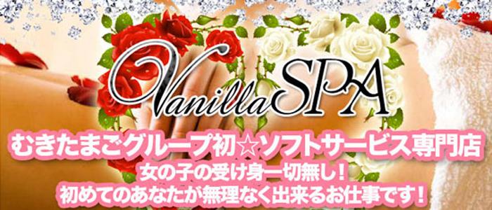 VanillaSPA 十三店