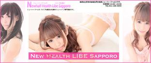 LIBE札幌店