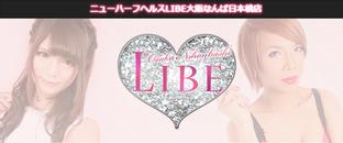 LIBE大阪日本橋店