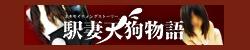 駅妻天狗物語