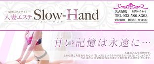 名古屋人妻エステSlow-Hand